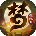 梦幻模拟版手游下载v4.5.0