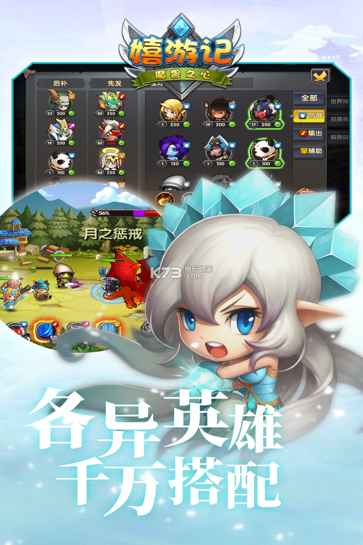 嬉游记 v1.0.0 手游下载 截图