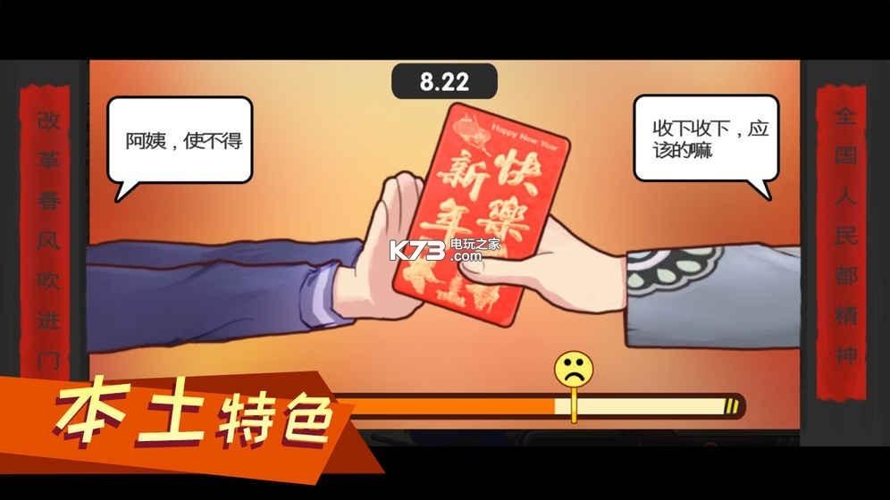 中国式父母 v1.0 游戏 截图