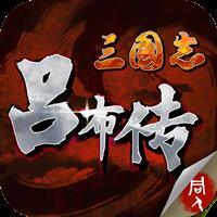 三国志吕布传 v1.3.17 最新版下载
