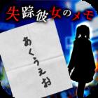 失踪的女人的笔记游戏下载