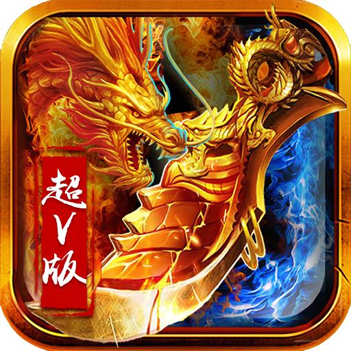 烈火一刀超v版手游下载v2.6.01
