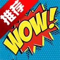 wow盒子漫画 v2.4 免费版下载