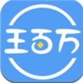 王百万app下载v1.0.3