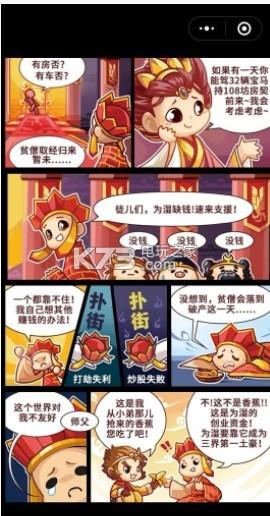 富甲西游记 v1.0 破解版 截图