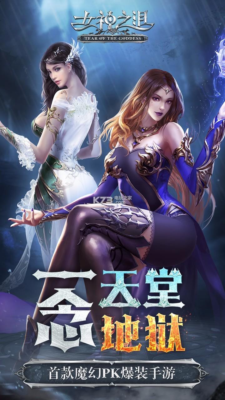 之钻下载_女神之泪 无限钻石版下载v2.2.