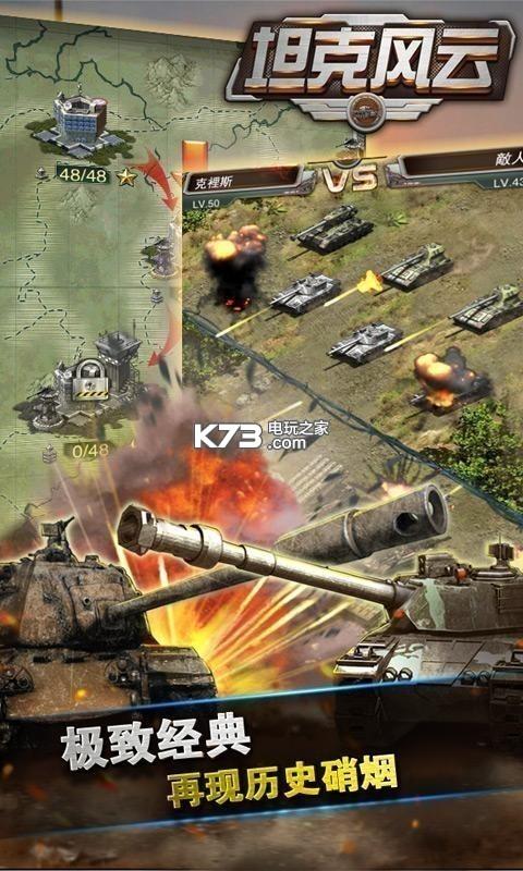 坦克风云 v2.0.0.1 内购版下载 截图