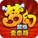 梦幻超变版 v1.0.4 gm特权服下载