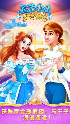 游戏截图 游戏介绍: 《魔法公主舞会奇遇》画上精致的妆容你将是全场