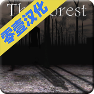 森林The Forest v1.02 手机版下载