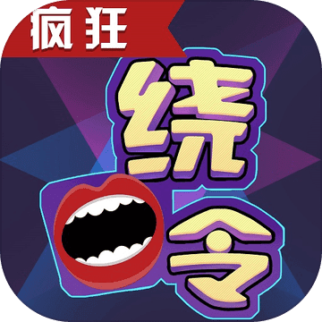 疯狂绕口令游戏下载v1.3.1