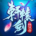 轩辕剑群侠录挂机版安卓版下载