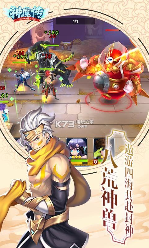 神魔传 v1.0.0 手游下载 截图