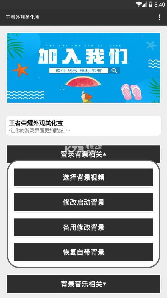 滋滋王者登录背景替换 v1.0 app下载 截图