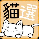 猫选游戏下载v0.0.8