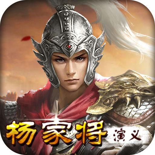 杨家将演义 v18.10.28 折扣版下载
