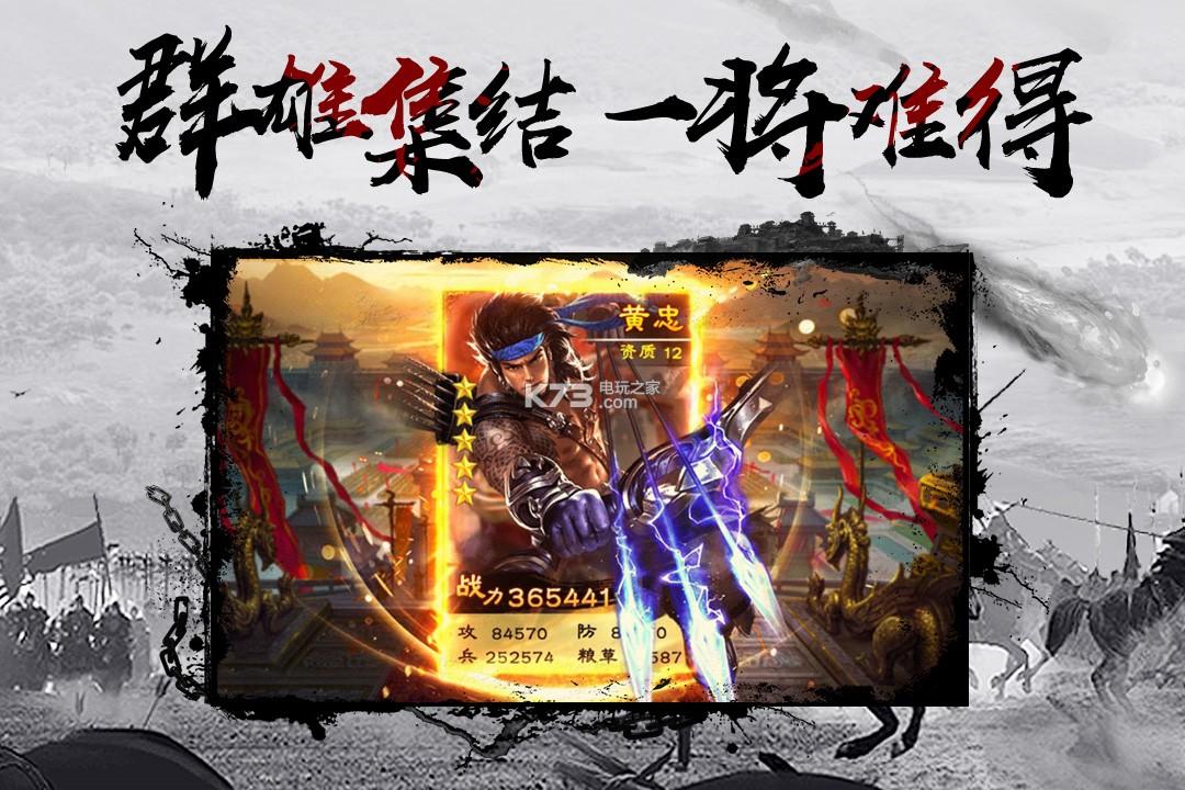 三国乱世霸王 v10.13 手游下载 截图
