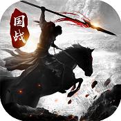 三国乱世霸王 v10.13 手游下载