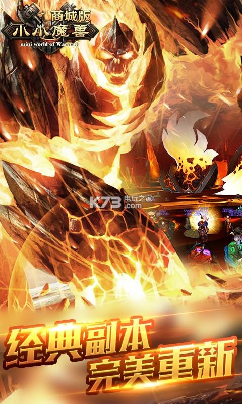 小小魔兽商城版 v3.01 下载 截图