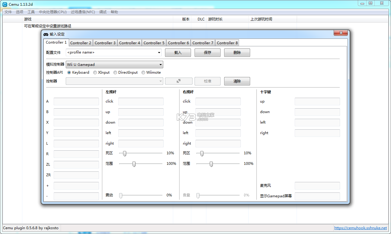 cemu模拟器1.13.2d 下载【全中文菜单】 截图