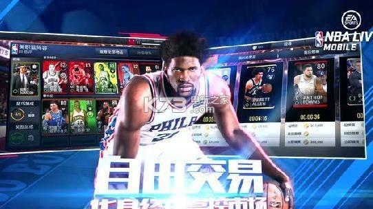 NBA LIVE Mobile新赛季 v3.5.00 安卓正版下载 截图