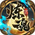 炼魂诀游戏下载v1.0.3