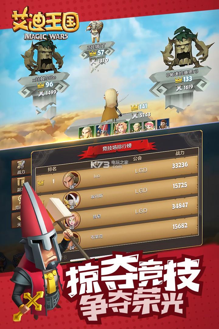 艾迪王国 v1.0.5 手机版下载 截图