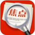 发现焦点app下载v1.0.2