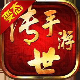 传世手游ios版下载v2.0.7