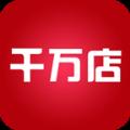 千万店 v1.0 app下载