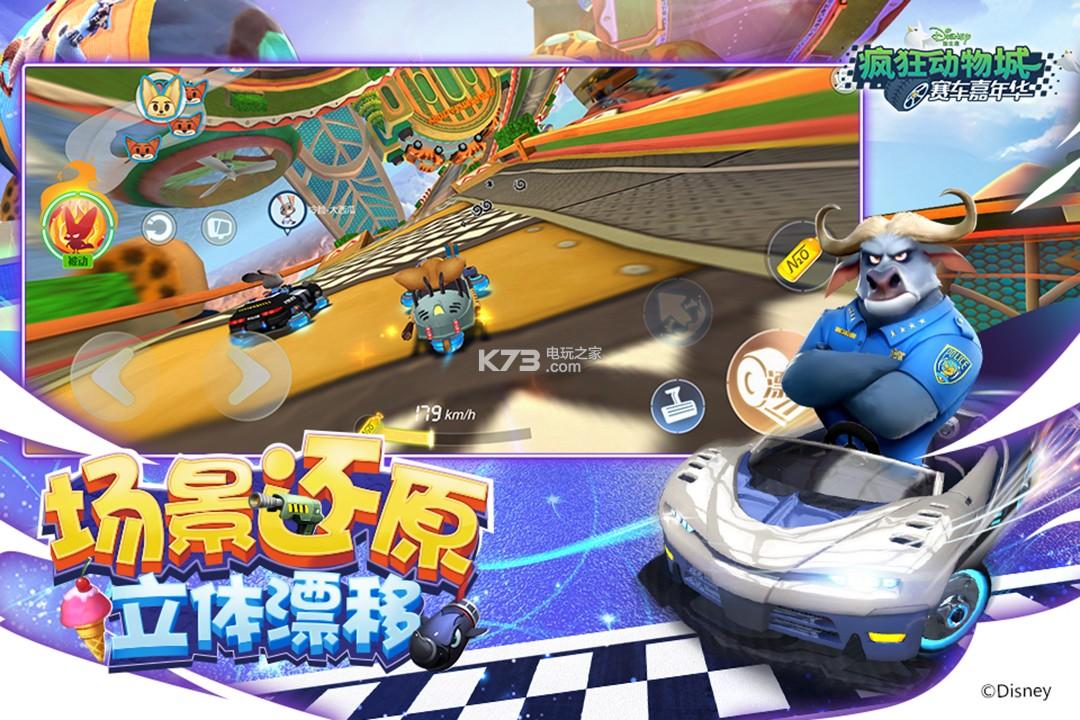游戏截图 游戏介绍: 《疯狂动物城赛车嘉年华》是根据《疯狂动物城》