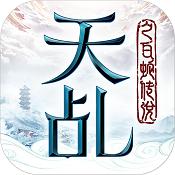 天乩之白蛇传说 v1.1.4 安卓版下载