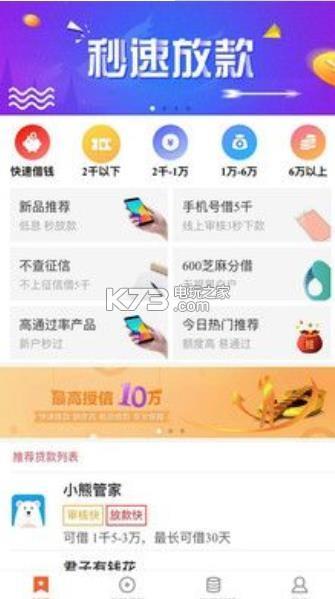 秒速pro app下载v10.3.