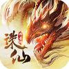 诛仙神兽传手游下载v1.0
