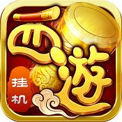 西游修仙传ol v1.0.2 破解版下载