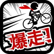 暴走自行车英雄 v1.5 手游下载