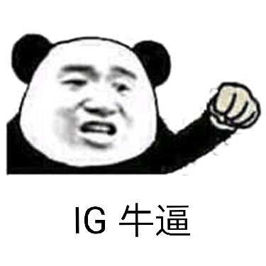 ig牛逼 v1.0 表情包下载图片