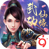 武动仙缘手游下载v1.0.1.6