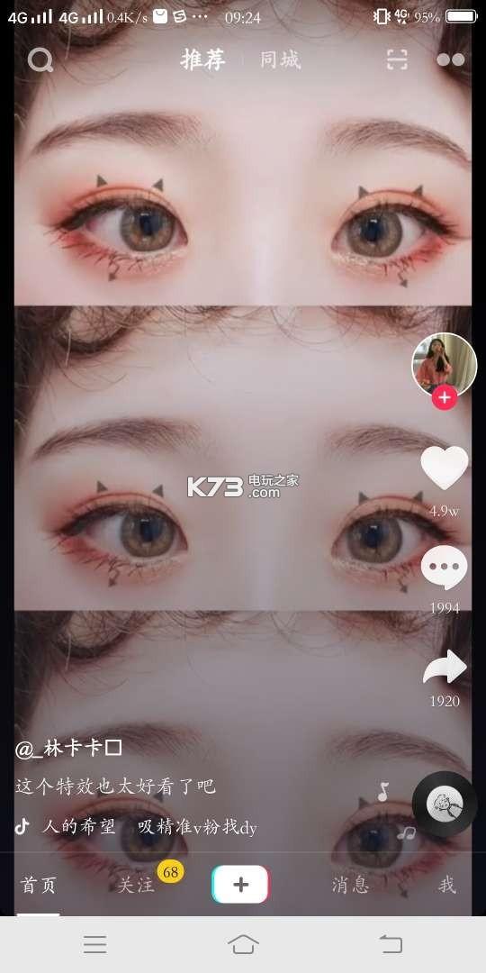 2.0 抖音小恶魔眼睛特效