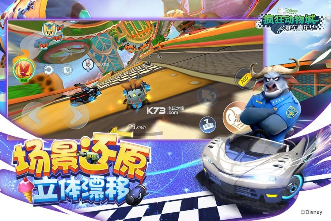 疯狂动物城赛车嘉年华 私服下载v1.0.