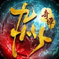 九州奇谭官方下载v1.3