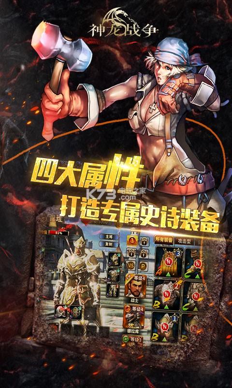 神龙战争 v1.0.1125 折扣版下载 截图