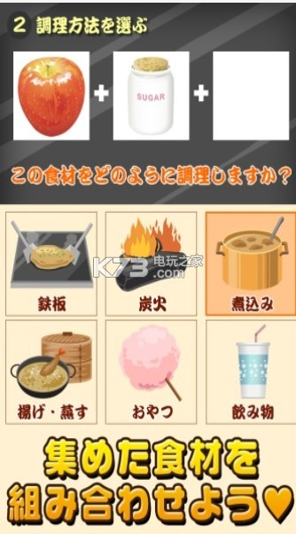 厨房达人 v1.0.2 下载 截图