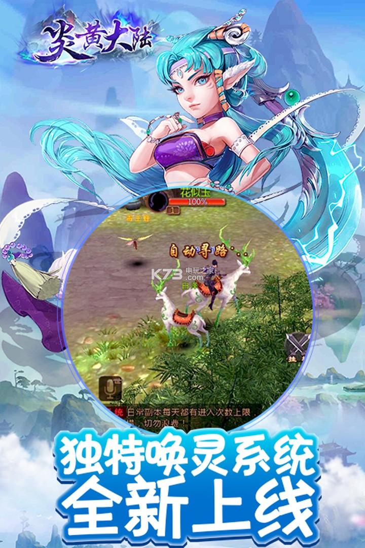 炎黄大陆 v1.0 手游下载 截图