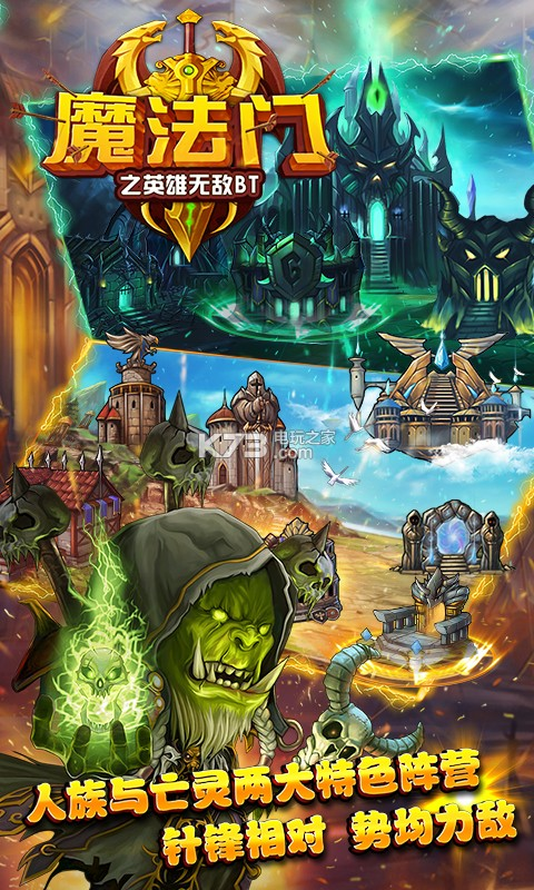 魔法门之英雄无敌BT版 v1.2.10120 无限钻石版下载 截图