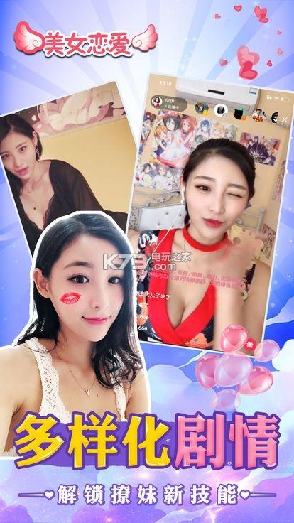 美女模拟恋爱 v1.0 游戏下载 截图