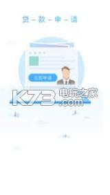 长江速贷 v1.0.6 app下载 截图
