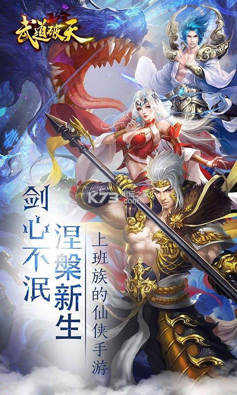 武道破天 v2.14.0 折扣版下载 截图