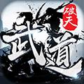 武道破天 v2.14.0 折扣版下载
