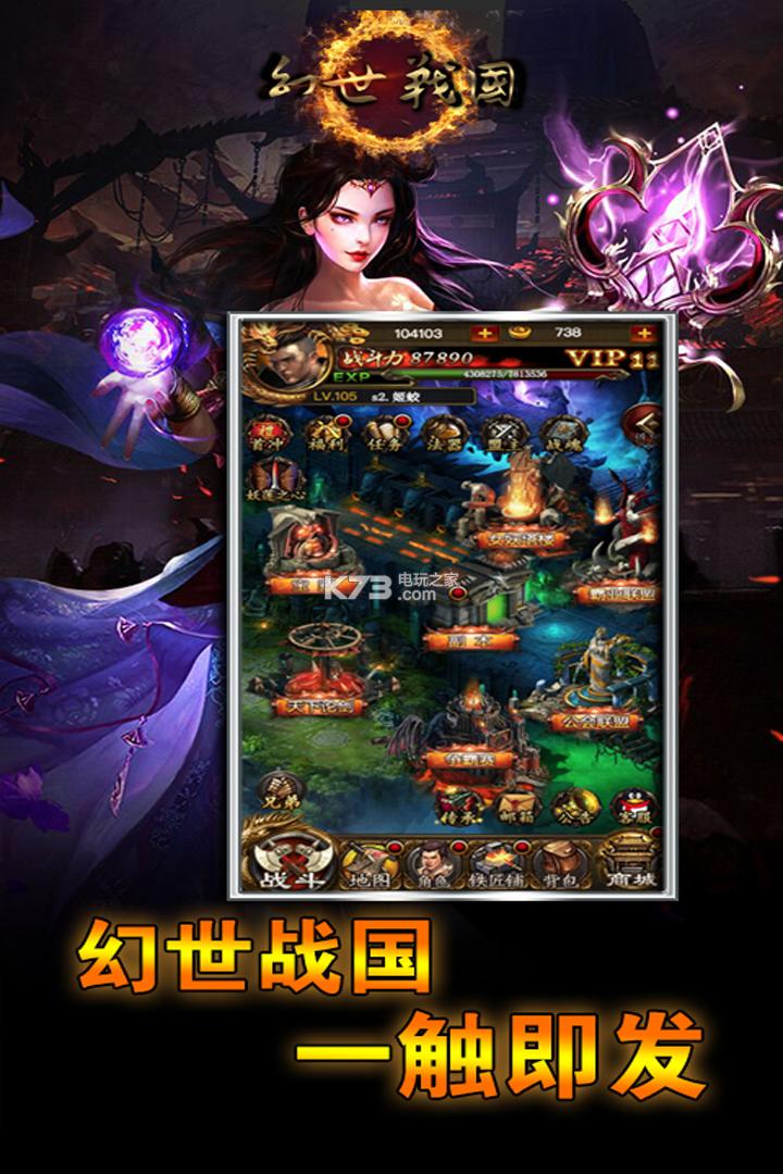 幻世战国 v1.0 九游版下载 截图